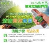 台湾astree树多精玻璃光学防雾剂 汽车玻璃防雾清洁
