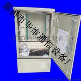 华维**SMC光缆交接箱 144芯光缆交接箱 室外光缆配线箱厂家直销