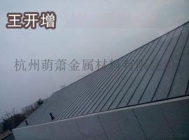 杭州萌萧   仙桃金属屋面板25-430型
