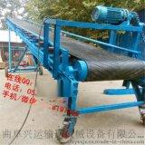 Q1优质供应 小型带式输送机 重型卸料车输送机 网带输送机