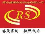 青岛公司注册代理记账报税