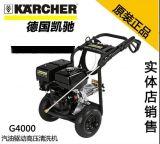 德國凱馳G4000 OH汽油驅動清洗機 ,牛皮癬清洗機
