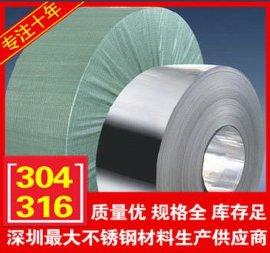 超硬不锈钢带sus304不锈钢带长期供应304精密不锈钢卷带