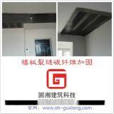 苏州碳纤维加固公司楼板裂缝修补