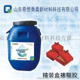 直销2913型糊盒胶水 水性精装盒裱糊胶 裱纸胶水安全环保厂家直销