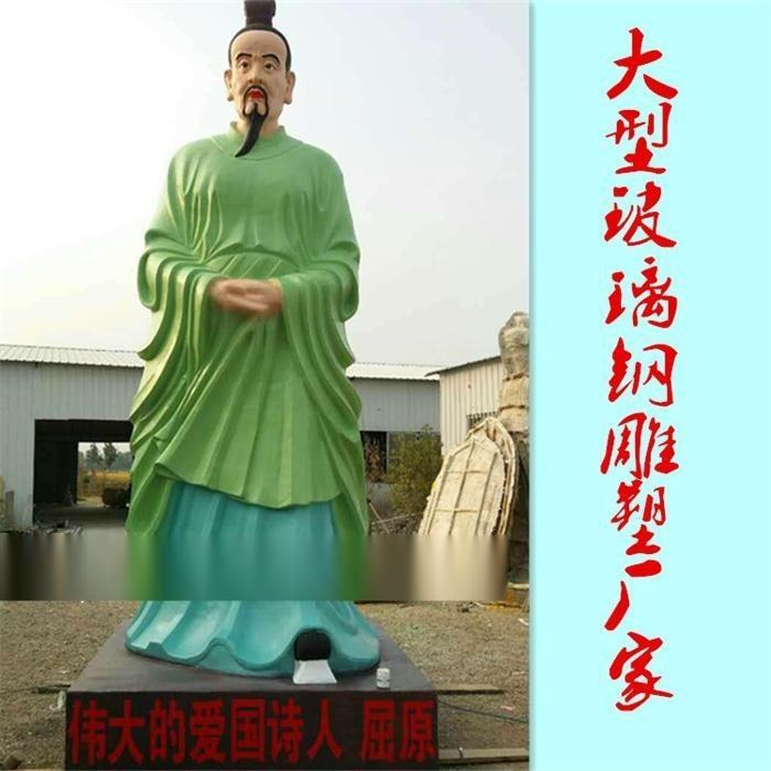 伟大的爱国诗人屈原雕塑像5米高 仿真粽子装饰工艺品