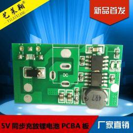 5V同步充放锂电池电路板PCBA板主板保护板边冲边放锂电池主板