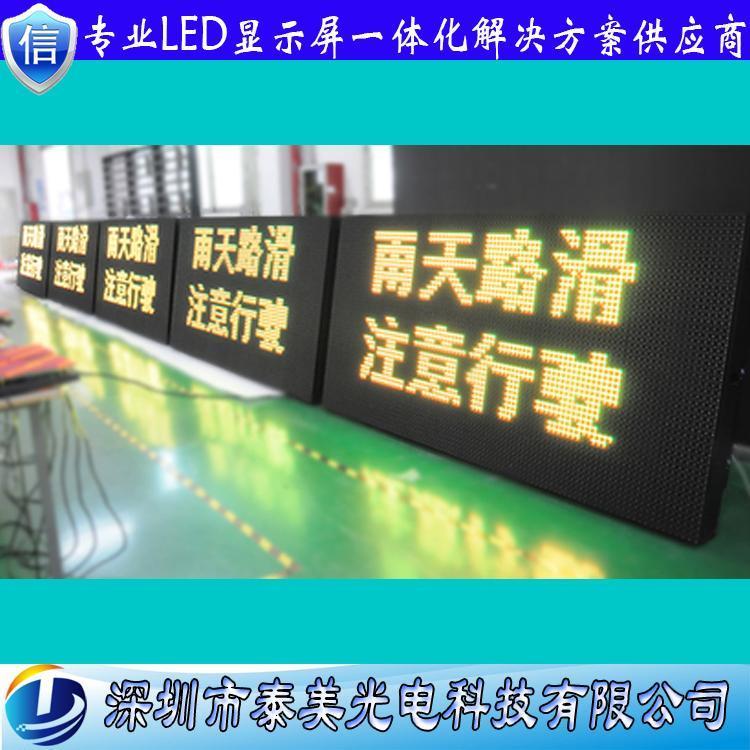 直插F5正圆双色led显示屏, P20户外led电子屏