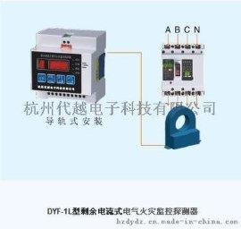 杭州电气火灾监控探测器型号DYF-8L型介绍