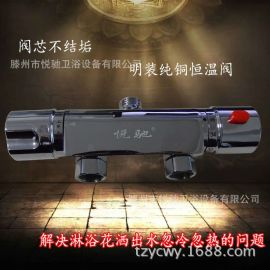 YC-MT5纯铜一体上水恒温阀 明装太阳能热水器混水阀 智能淋浴