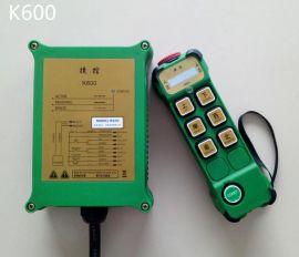 南京捷控遥控器 起重机电动葫芦遥控器
