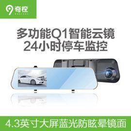 奇橙Q1 高清行车记录仪 后视镜记录仪 高清前后双录