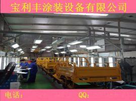 武汉专业涂装生产线 涂装流水线 厂家直销 价格优惠 宝利丰