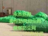 聚乙烯防風抑塵網
