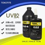 临时固定,可水解uv胶,粘度高低可调,水解速度快性能好