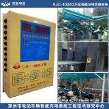 小区充电站,SJC-100A2型小区电动车智能充电管理系统