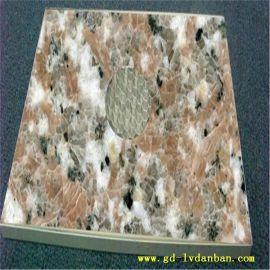 防石纹铝蜂窝板生产销售