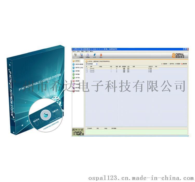 供应OSPAL欧斯派 IP-9000B-CF IP网络广播系统软件包