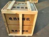智达销售电热熔套(带)用电热熔焊机