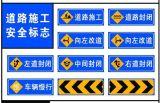 道路施工安全,深圳标志牌,深圳标牌厂家