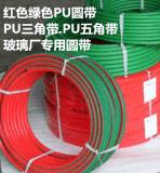 陶瓷專用聚氨酯紅色易接駁三角帶防滑帶A帶B帶.C帶.花紋三角帶