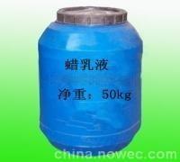 厂家供应阳离子高分子蜡乳液,造纸  防水抗水蜡乳液