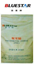 聚苯醚PPO/PPE