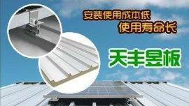 太阳能屋面板