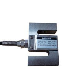 S型LSZ-A00称重传感器 电子测力称重系统