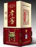 酒盒印刷廠 酒包裝盒印刷廠 上海酒盒印刷廠