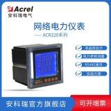 安科瑞ACR220EL/K網路多功能電能表 標配485通訊介面 開關量輸出