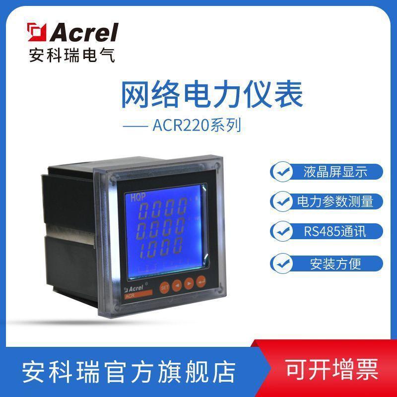 安科瑞ACR220EL/K网络多功能电能表 标配485通讯接口 开关量输出