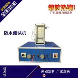长期生产 新款防水测试机 **防水测试机价格优惠