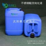 不鏽鋼酸洗液 不鏽鋼鈍化液 通用型金屬清洗劑。工業去鏽劑
