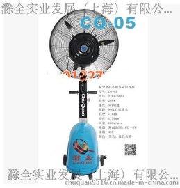 滁全CQ-05离心式喷雾降温风扇 四轮 经济型 扇叶大 去烟除尘 烧烤