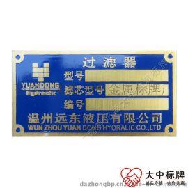 厂家直销铜烂板高低压开关柜配电箱标牌 液压过滤器设备铭牌