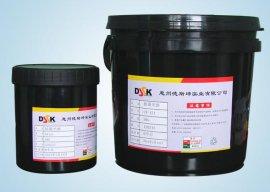 隐形磁条油墨银/白 DSK711/DSK710