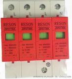 ZSPDTT60KB/4(B級)雷晟RESON電源防雷(過壓)保護器