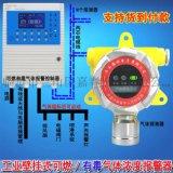 检测ZBK-1000环氧乙烷泄漏报警设备