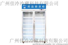 药品柜、阴凉柜、冷藏展示柜、定做冷柜