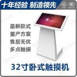32寸觸摸顯示器觸摸屏廠家觸摸查詢一體機查詢機多功能一體機