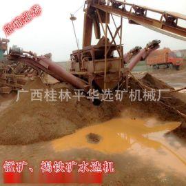 广西选矿设备-锰矿强磁机-水选机、褐铁矿专用多功能脱
