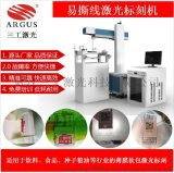 面膜包装袋易撕口激光打孔机,激光加工易撕线不受模板限制