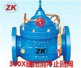 專業生產 300X緩閉式止回閥 水力控制閥 緩閉消聲止回閥 單向閥