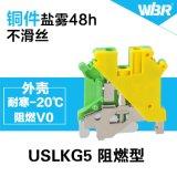 接地端子USLKG5