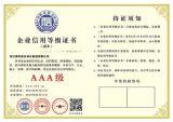 杭州资信等级证明杭州信用报告杭州AAA信用评级