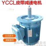 低价供应YCCL防水专用电机 冷却塔填料