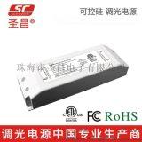圣昌LED可控硅调光电源 36W恒压LED驱动电源