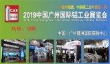 2019第二屆中國廣州國際鋁工業展覽會