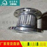 不锈钢双头法兰金属软管 通用不锈钢软管 法兰软连接